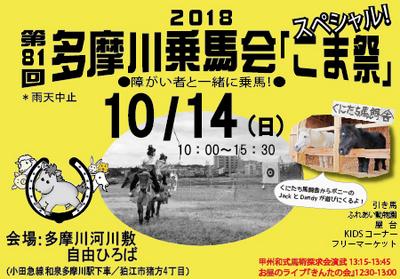 201810乗馬会web.jpg