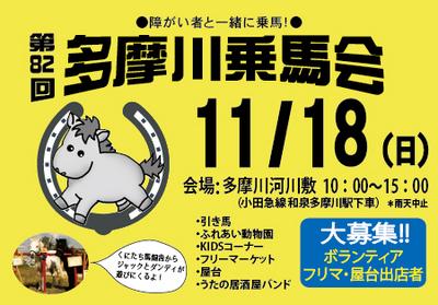 201811乗馬会WEB.jpg